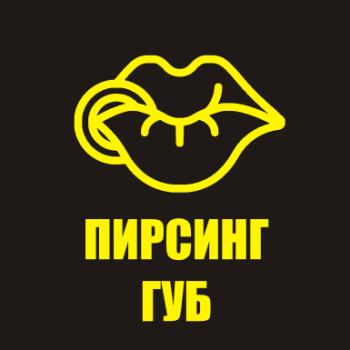 Украшения для пирсинга губ