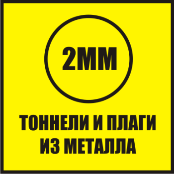 Тоннели и плаги из металла 2ММ
