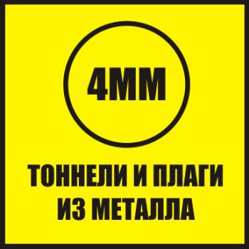 Тоннели и плаги из металла 4ММ