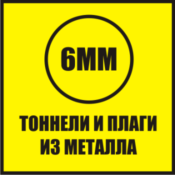 Тоннели и плаги из металла 6ММ