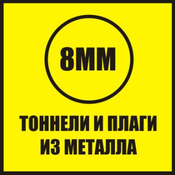 Тоннели и плаги из металла 8ММ