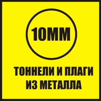 Тоннели и плаги из металла 10ММ
