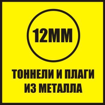 Тоннели и плаги из металла 12ММ