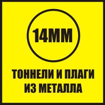 Тоннели и плаги из металла 14ММ