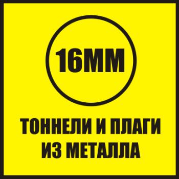 Тоннели и плаги из металла 16ММ
