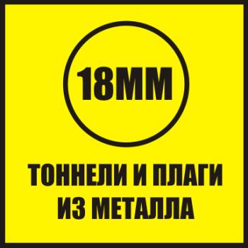 Тоннели и плаги из металла 18ММ