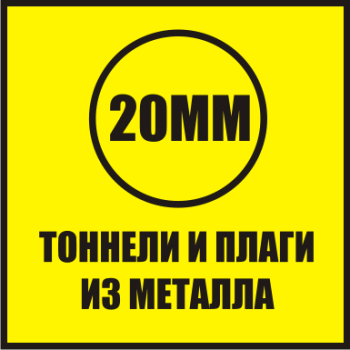Тоннели и плаги из металла 20ММ