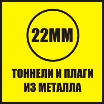 Тоннели и плаги из металла 22ММ