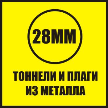 Тоннели и плаги из металла 28ММ