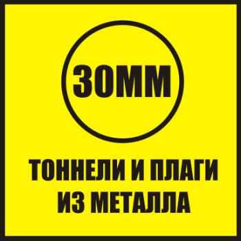 Тоннели и плаги из металла 30ММ