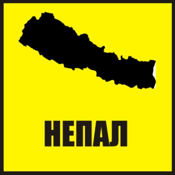 Товары из Непала