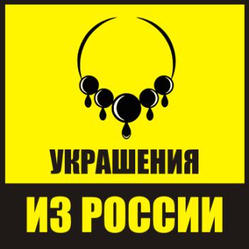 Украшения из России
