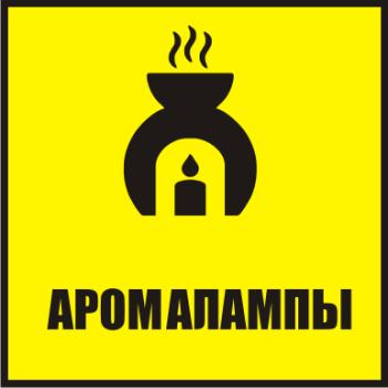 Аромалампы